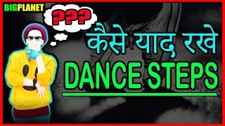 HOW TO REMEMBER DANCE STEPS | HINDI | FOR ALL DANCE MOVES | ALSO FOR BEGINNERS