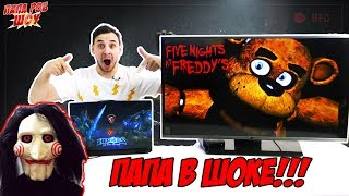 - Пройдет ли Папа РОБ первые ТРИ ночи в Five Nights at Freddys Обзор FNAF