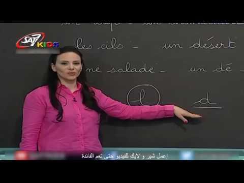 تعليم اللغة الفرنسية للاطفال حرف الـ(D)المستوى الاول الحلقة 12| Education for Children