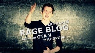 RageBlog - GTA V/MMORPGSU/Хромакей/Saints Row IV
