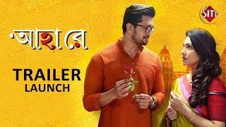 Aha re | Trailer launch | Rituparna Sengupta | Arifin Shuvo | Ranjan Ghosh | Upcoming bengali film
