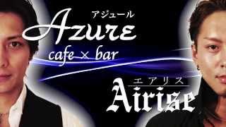 福岡・春吉のバー「アジュール」中洲の「エアリス 」