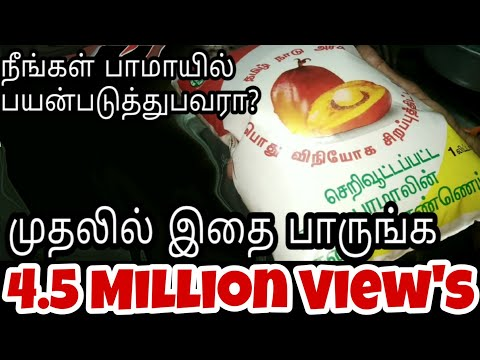 If You Use Palm Oil Must Watch This | Tamil Bro Samayal