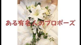 【感動する話】藤井隆のプロポーズ【有名人の知ってほしい話】 心に響き...