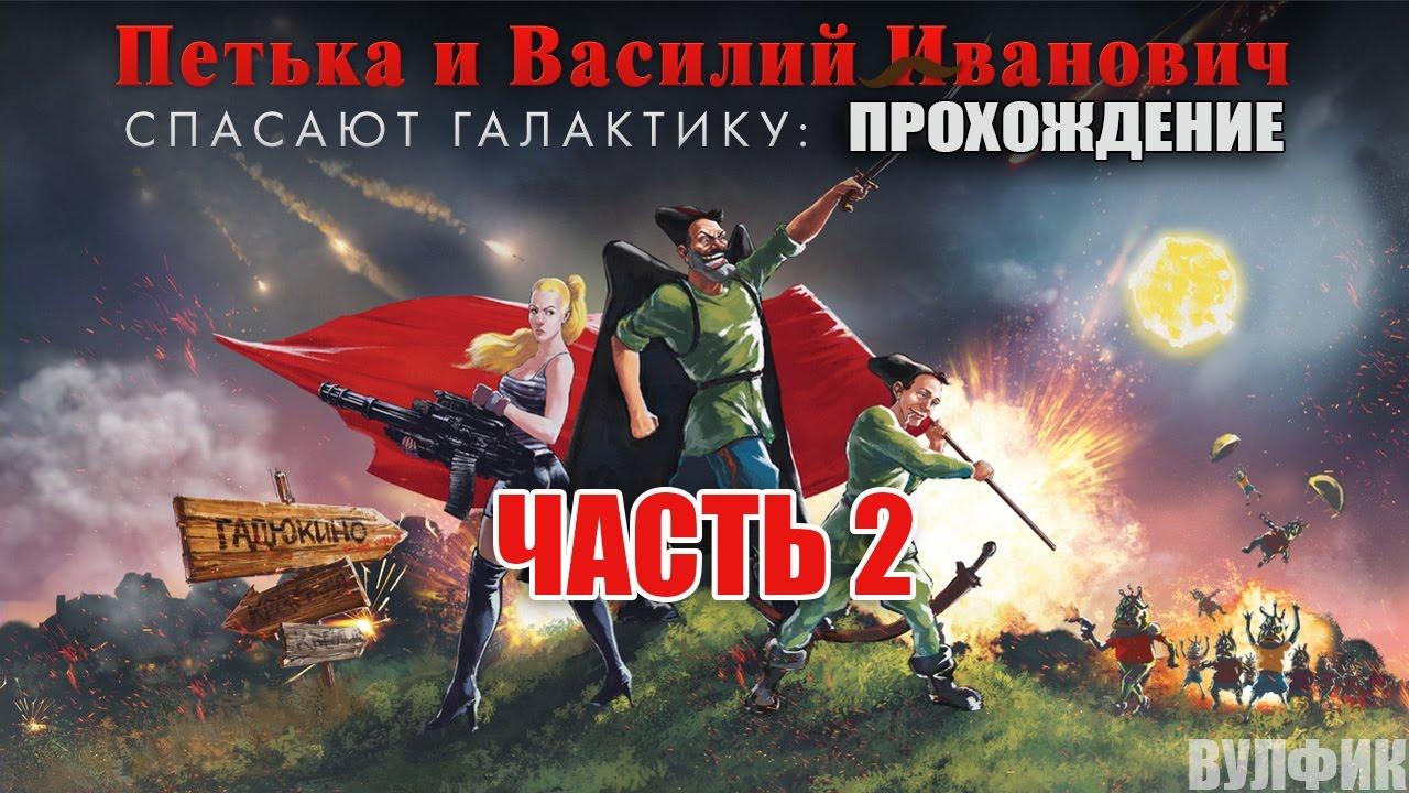 сам Москвы петька спасают голактику прохождения тока аккумуляторной батареи