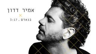 אמיר דדון - בנאדם