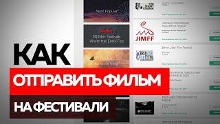 Как отправить фильм на фестивали | Азбука мобильного кино | 10 из 10