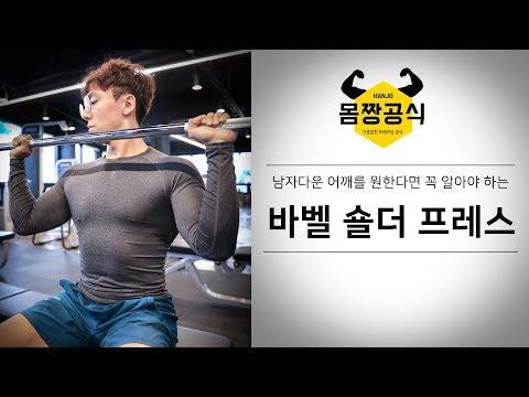 대표적인 어깨운동, 남자다운 넓은어깨 만들�