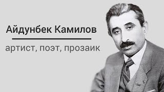 Вечер памяти  Айдунбека Камилова