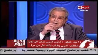 """جابر عصفور: """"ازدراء الأديان"""" سلاح ضد السيسي"""