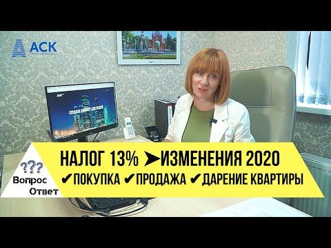 Налог с продажи и покупки квартиры ➤изменения 2020 ✔3 года ✔5 лет ✔возврат ✔дарение ✔наследство 🔷АСК