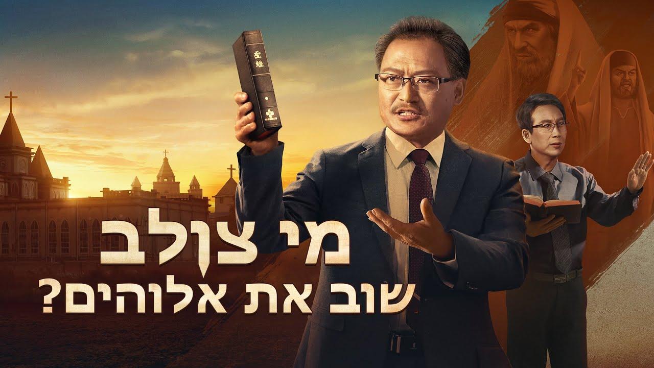 2020 סרט משיחי | 'מי צולב שוב את אלוהים'