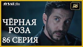 Чёрная роза 86 серия (Русский субтитр)