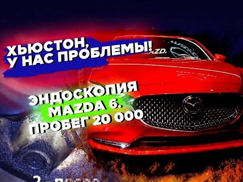 Эндоскопия Mazda 6 SkyActive 20 000 т.к. Проблемы есть, а решения?