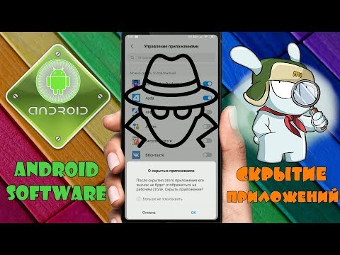 Как скрыть приложения на Xiaomi без рут прав и сторонних программ