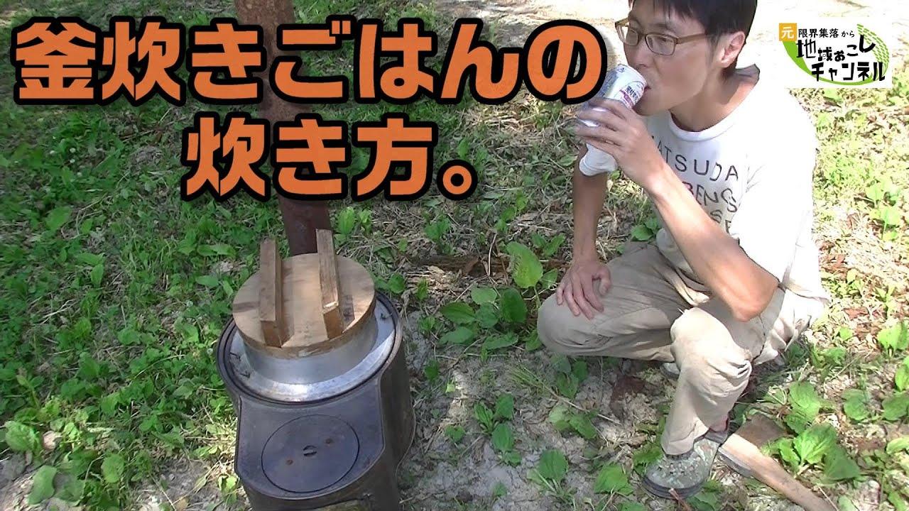 釜炊きごはんの炊き方 薪ストーブコンロ 池谷分校でBBQ