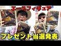 エースフィギュアプレゼント当選発表!! の動画、YouTube動画。