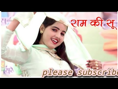 √Ram Ki Su || New Haryanvi Dance Song || Sunita Baby New Dance || Stage Dance 2018