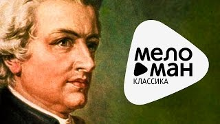 MOZART The Very Best МОЦАРТ ЛУЧШЕЕ