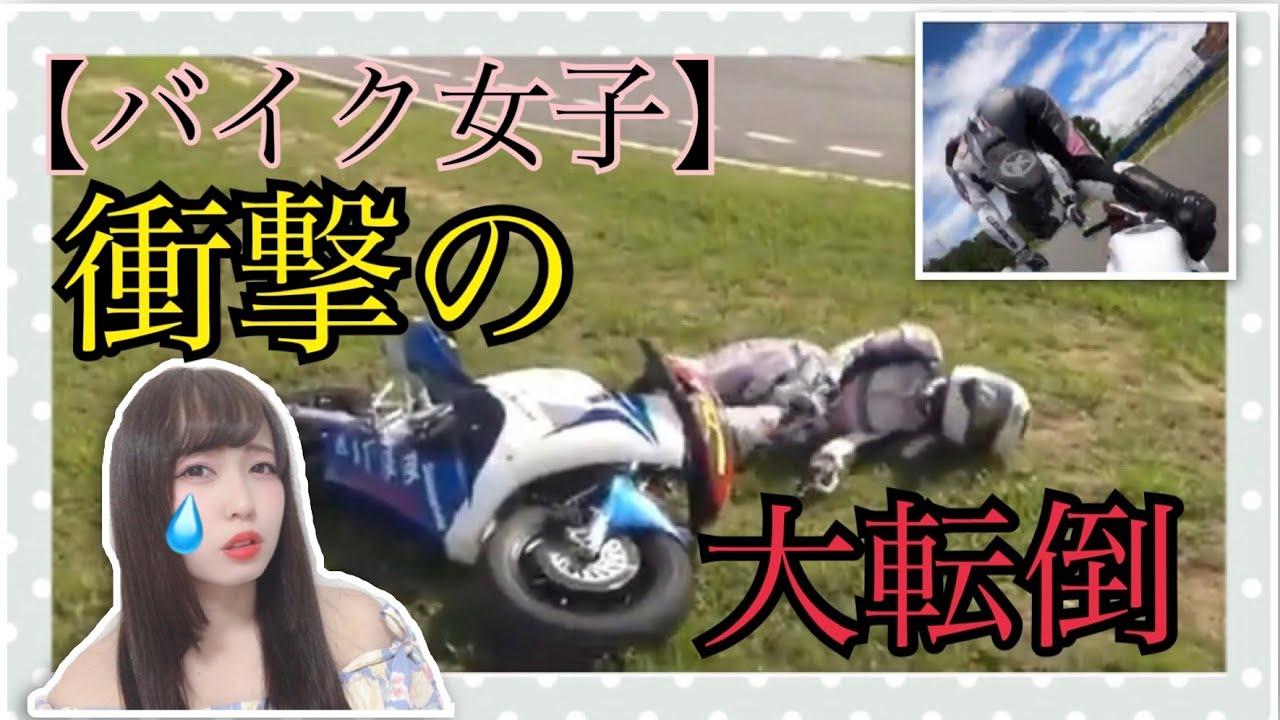 【バイク女子】さおりん衝撃の転倒シーン集!