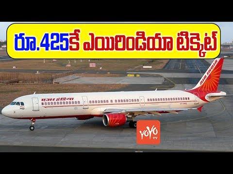 రూ.425కే ఎయిరిండియా టిక్కెట్   Air India Offers Low Price Tickets Starting at Rs 425   YOYO TV