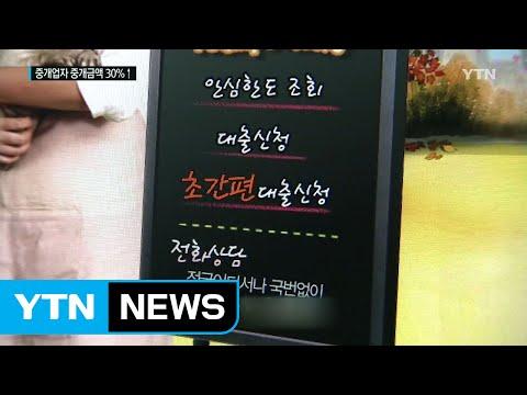 [쏙쏙] 대부업 TV광고 규제하니 중개인이 활개 / YTN (Yes! Top News)