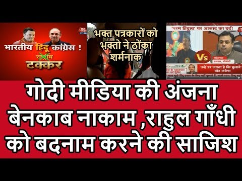 Anjana om kashyap Exposed Her Self Proved Anti Congress | Aaj Tak Proved It Self Anti Congress