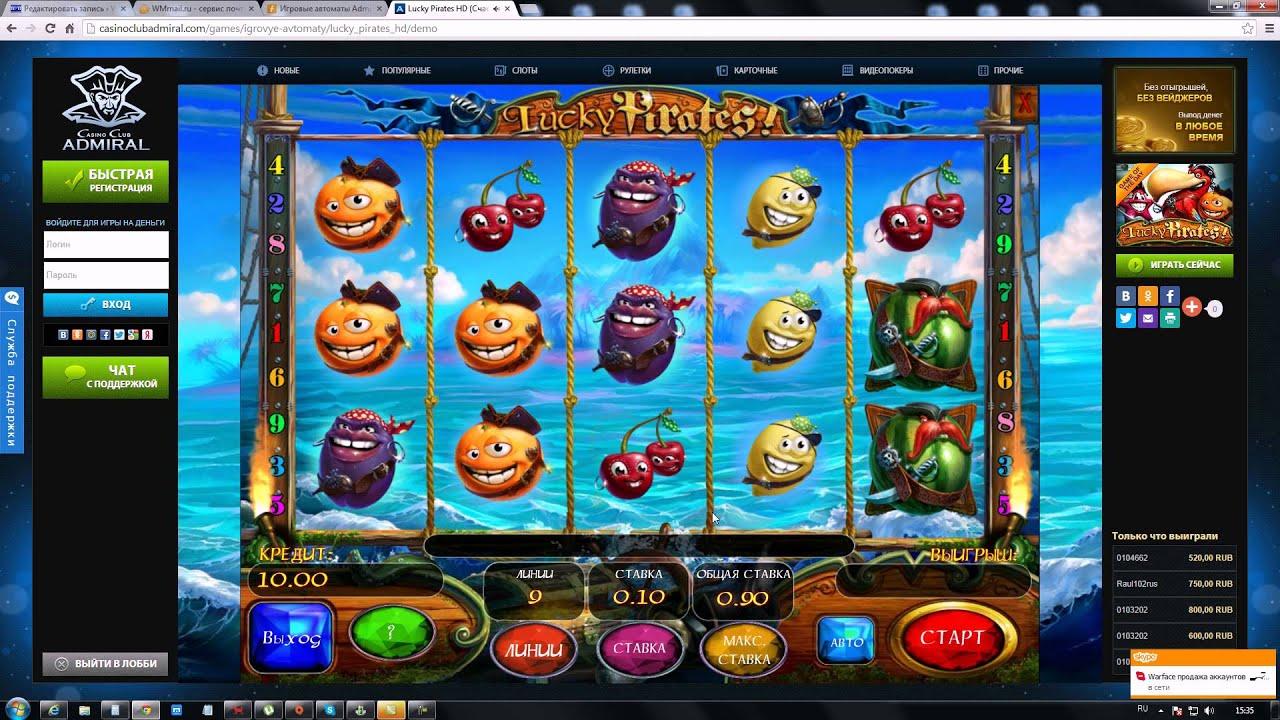 официальный сайт игры казино адмирал играть бесплатно