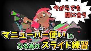 【splatoon2】マニューバー使いになる為のスライド練習【ためしうち】