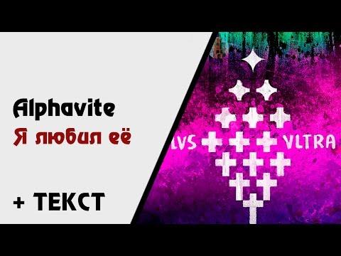 Alphavite — Я любил её (+ текст, Lyrics) [Ultra Plus]