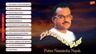 Dasamanjari Puttur Narasimha Nayak