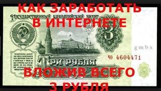 Как заработать деньги в интернете, вложив всего 3 рубля Как заработать деньги в интернете