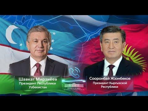 Состоялся телефонный разговор Президента Республики Узбекистан с Президентом Кыргызской Республики