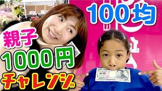 親子1000円チャレンジの結果ママは絶叫!お姉ちゃん凹む(笑)【ドッキリ】