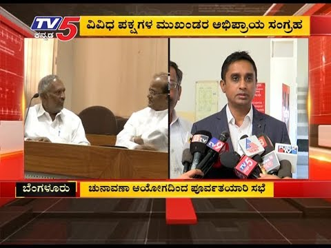 Meeting of the Central Election Commission | Bengaluru  | TV5 Kannada