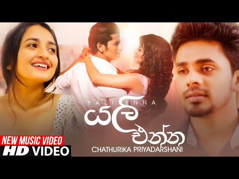 Yali Enna (යලි එන්න) - Chathurika Priyadarshani Music Video 2021 | New Sinhala Songs 2021