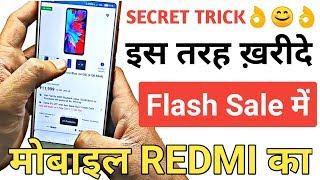 Xiaomi Redmi Phone Flash Sale Me kaise Kharide? How To Buy Redmi Phones In Flash Sale Tips