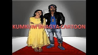 Video Kumkum Bhagya | कुमकुम भाग्य | Unseen cartoon look download MP3, 3GP, MP4, WEBM, AVI, FLV September 2018