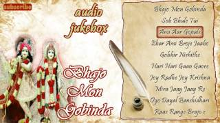 Bangla Krishna Devotional Songs Bhajo Mon Gobinda বাংলা কৃষ্ণ ভজন