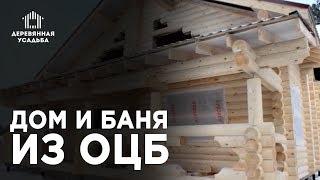 Деревянная Усадьба! Дом с баней