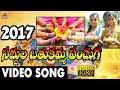 2017 Bathukamma Special Video Song | Saddula Bathukamma Video Songs | New Bathukamma Songs 2017