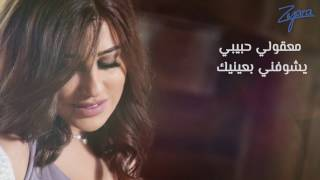 Repeat youtube video Najwa Karam - Habibi Min [Official Lyric Video] (2017) / نجوى كرم - حبيبي مين