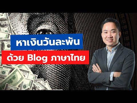 วิธีหาเงินวันละ 1,000 ด้วย Blog ไทย (Affiliate + Adsense)
