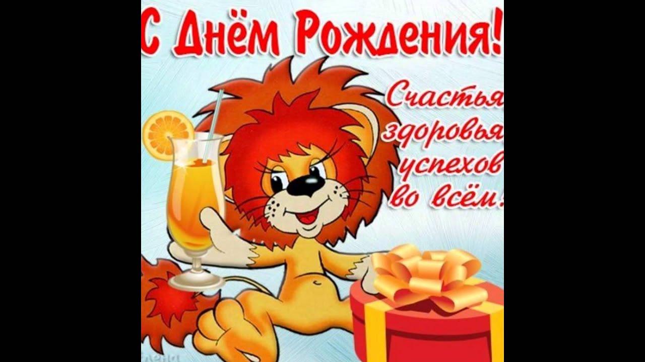 Поздравления девушке льву с днем рождения