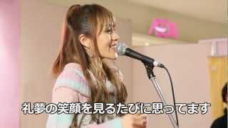 今井絵理子3.31ellych は1/29に福岡県筑紫野市で開催された「頑張って子...