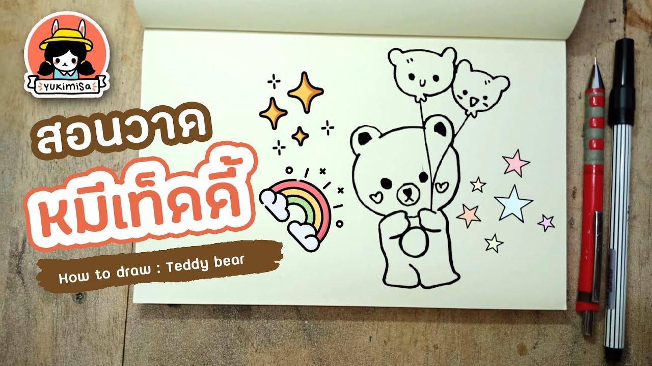 สอนวาดการ์ตูน : หมีเท็ดดี้ • How to draw : Teddy bear 🐻 @Yukimisa24