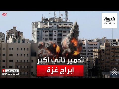 إسرائيل تدمر برج الجلاء ثاني أكبر الأبراج في غزة  - نشر قبل 4 ساعة