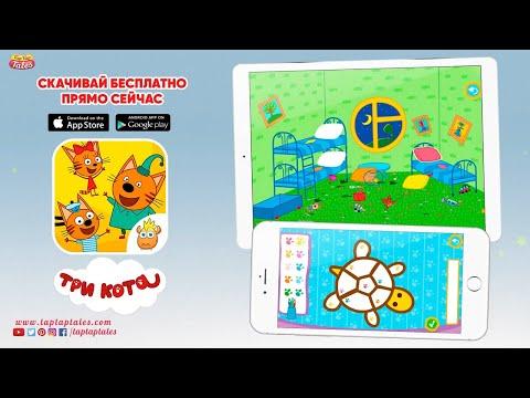 Новая игра! День с тремя котами   Увлекательные игры для детей   Скачивай бесплатно iOS и Android