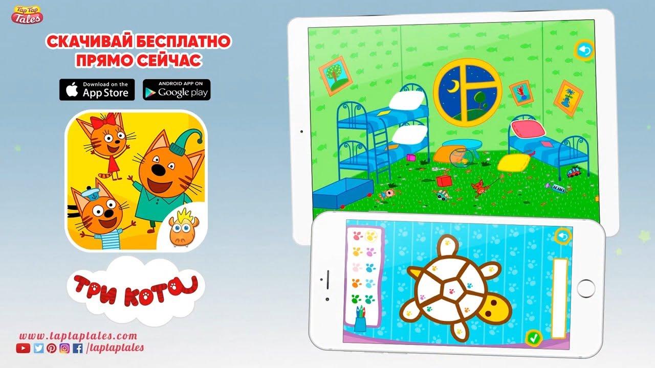 Новая игра! День с тремя котами | Увлекательные игры для детей | Скачивай бесплатно iOS и Android