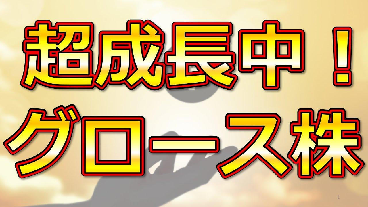【超成長中!グロース株特集!】